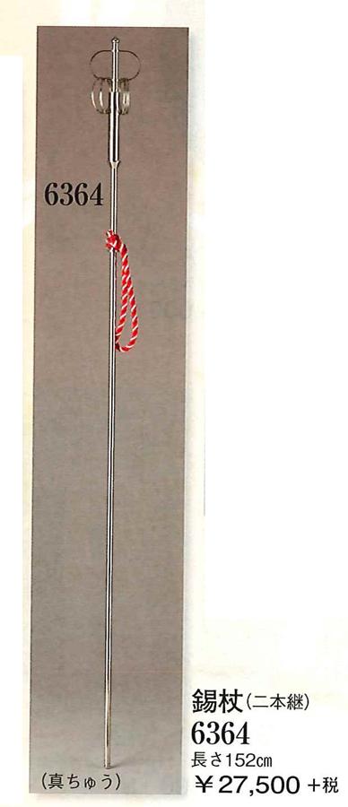 錫杖(しゃくじょう)|ちゃりん棒|チャリン棒|托鉢僧|遊行僧|金棒|輪っか|ステンレス製、真鍮製|二本継