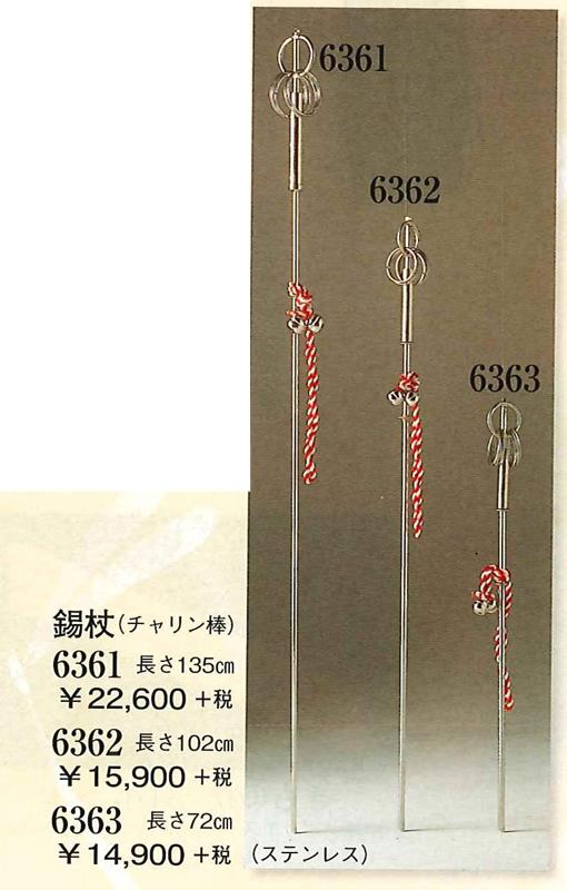 錫杖(しゃくじょう)|ちゃりん棒|チャリン棒|托鉢僧|遊行僧|金棒|輪っか|ステンレス製|