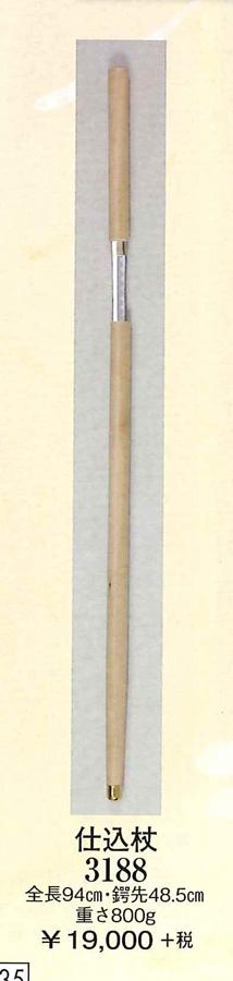 【小道具】仕込杖(しこみづえ)、刀仕込、座頭市、杖に見せかけた刀