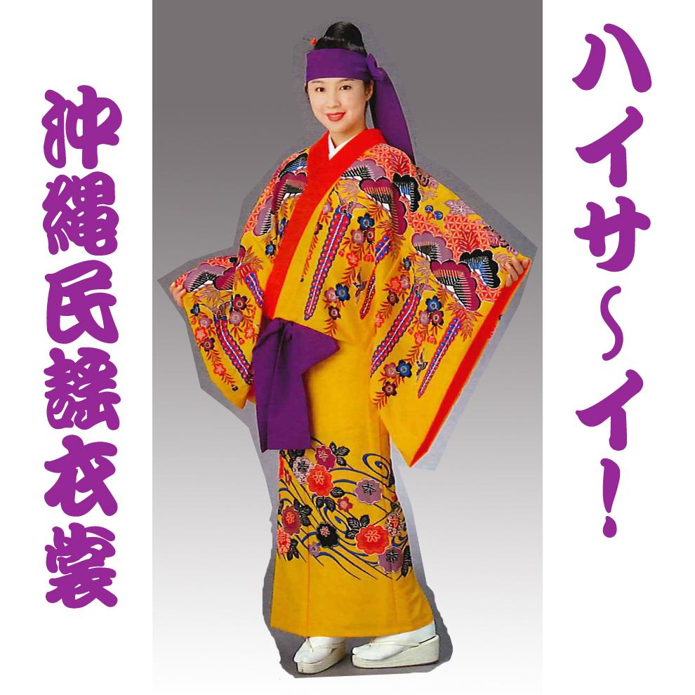 沖縄民謡衣裳、琉球衣裳、ウチナー、島唄、紅型(びんがた)沖縄舞踊