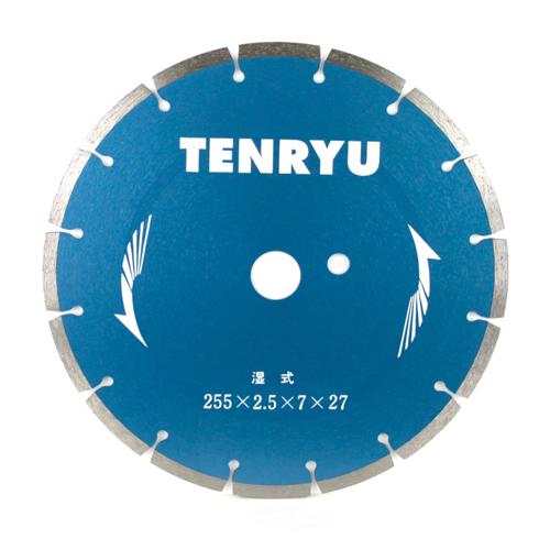 TENRYU・ダイヤモンドカッター湿式用・255X2.5X27/RCP/05P03Sep16/【HLS_DU】