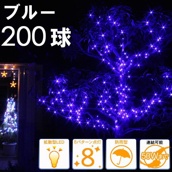 LEDイルミネーション/ストレートライト ブルー200球/コントローラー付/コロナ産業/RCP/05P03Dec16/【HLS_DU】