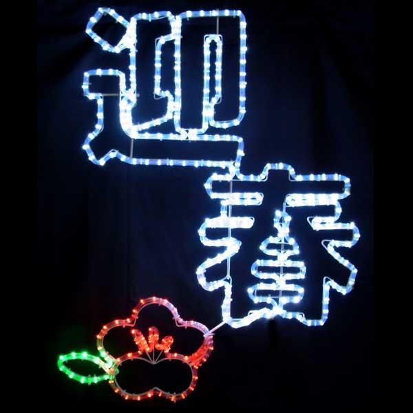 LEDイルミネーション/2Dモチーフライト LED迎春/イルミネーション/正月飾り/コロナ産業/RCP/05P03Sep16/【HLS_DU】