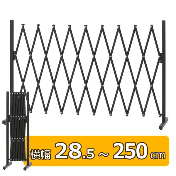 ホームEX アルミアコーディオンフェンス ブラック/アルミ製 伸縮 フェンス 組立式/RCP