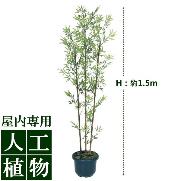 「美しい」がずっと続く。自然な色合い、表情が美しい人工植物。 /人工植物/グリーンデコ 黒竹3本立 1.5m(鉢付)/送料無料/RCP/05P03Sep16/【HLS_DU】