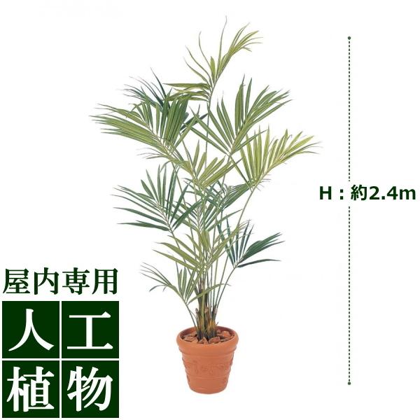 /人工植物/グリーンデコ鉢付 ニューケンチャヤシ 2.4m/送料無料/RCP/05P03Sep16/【HLS_DU】