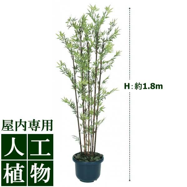 「美しい」がずっと続く。自然な色合い、表情が美しい人工植物。 /人工植物/グリーンデコ 黒竹7本立 1.8m(鉢付)/送料無料/RCP/05P03Sep16/【HLS_DU】