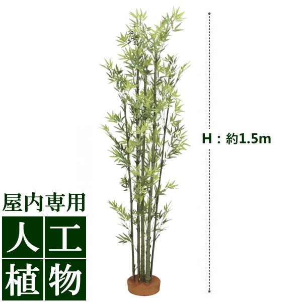 「美しい」がずっと続く。自然な色合い、表情が美しい人工植物。 /人工植物/グリーンデコ 青竹7本立 1.5m(鉢無)/送料無料/RCP/05P03Sep16/【HLS_DU】