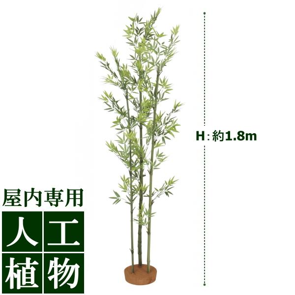 「美しい」がずっと続く。自然な色合い、表情が美しい人工植物。 /人工植物/グリーンデコ 青竹3本立 1.8m(鉢無)/送料無料/RCP/05P03Sep16/【HLS_DU】