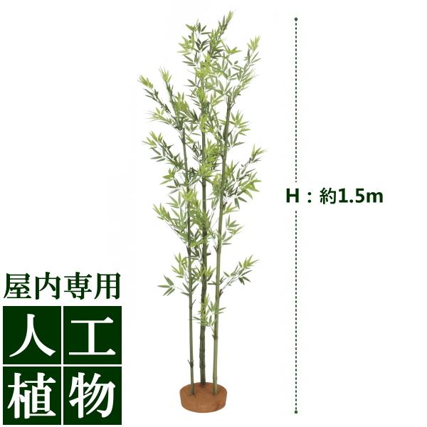 「美しい」がずっと続く。自然な色合い、表情が美しい人工植物。 /人工植物/グリーンデコ 青竹3本立 1.5m(鉢無)/送料無料/RCP/05P03Sep16/【HLS_DU】
