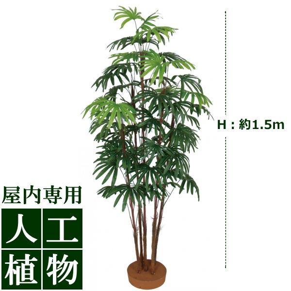 「美しい」がずっと続く。自然な色合い、表情が美しい人工植物。 /人工植物/グリーンデコ シュロチク5本立 鉢無 1.5m/送料無料/RCP/05P03Sep16/【HLS_DU】