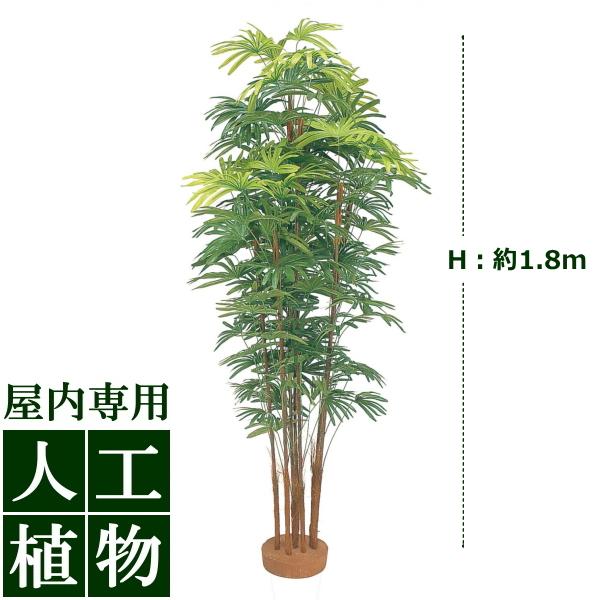 /人工植物/グリーンデコ シュロチク7本立 鉢無 1.8m/送料無料/RCP/05P03Sep16/【HLS_DU】