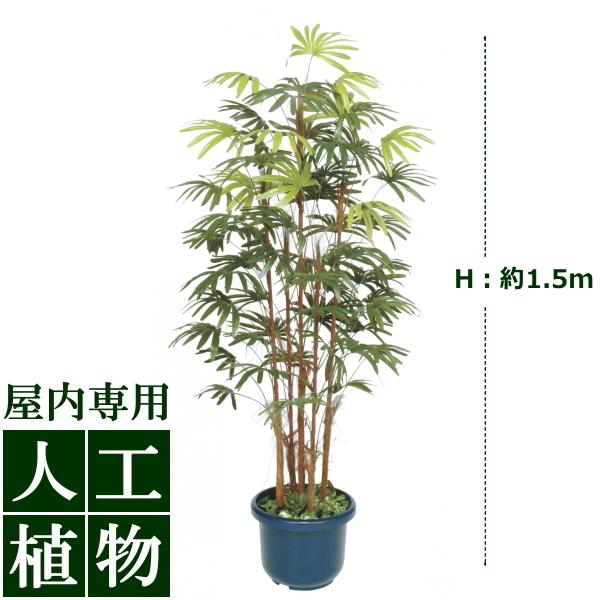 /人工植物/グリーンデコ シュロチク5本立 鉢付 1.5m/送料無料/RCP/05P03Sep16/【HLS_DU】