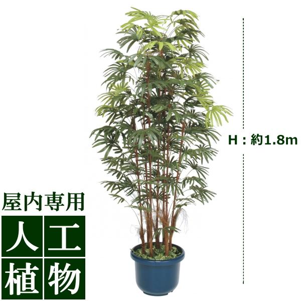 /人工植物/グリーンデコ シュロチク7本立 鉢付 1.8m/送料無料/RCP/05P03Sep16/【HLS_DU】