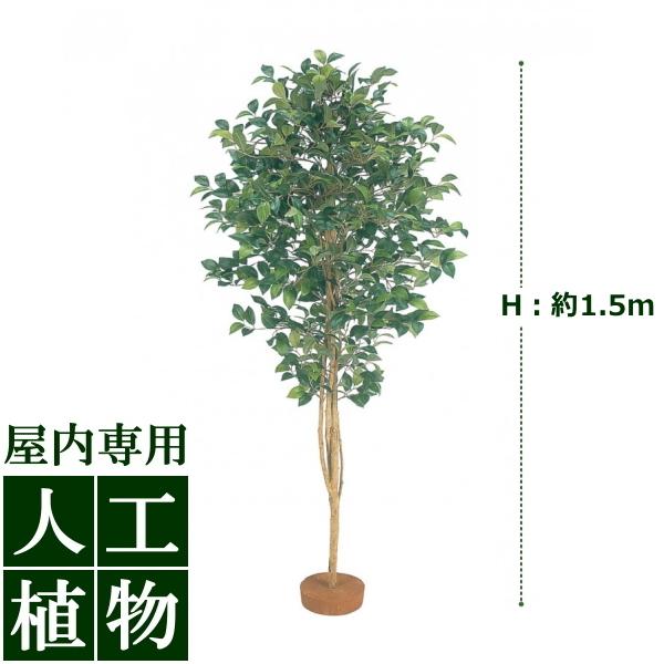 /人工植物/グリーンデコ ツバキ 鉢無 1.5m/送料無料/RCP/05P03Sep16/【HLS_DU】