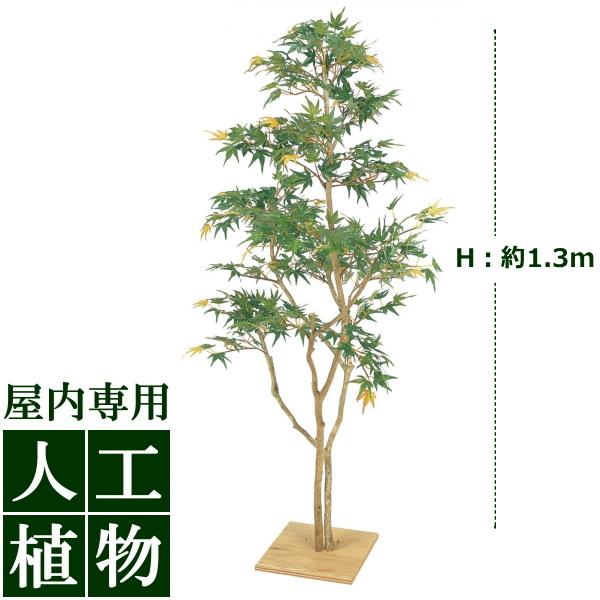 /人工植物/グリーンデコ もみじ板付 青葉 1.3m/送料無料/RCP/05P03Sep16/【HLS_DU】