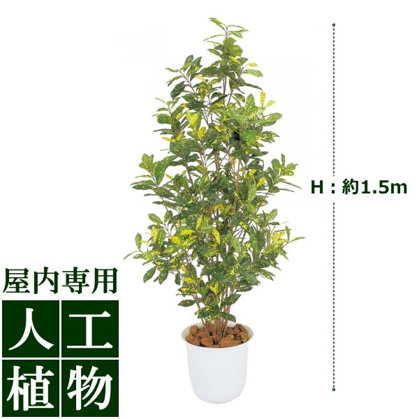 「美しい」がずっと続く。自然な色合い、表情が美しい人工植物。 /人工植物/グリーンデコ アオキ 鉢付 1.5m/送料無料/RCP/05P03Sep16/【HLS_DU】