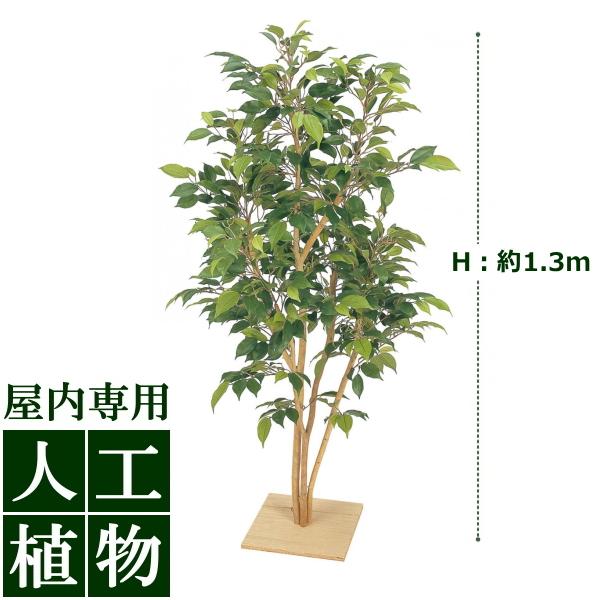/人工植物/グリーンデコ ベンジャミン板付 ナターシャ 1.3m/RCP/05P03Sep16/【HLS_DU】