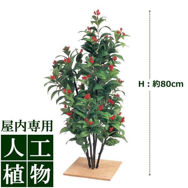 /人工植物/グリーンデコ センリョウ板付 80cm/RCP/05P03Sep16/【HLS_DU】