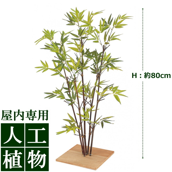 /人工植物/グリーンデコ ミニ黒竹 80cm/RCP/05P03Sep16/【HLS_DU】