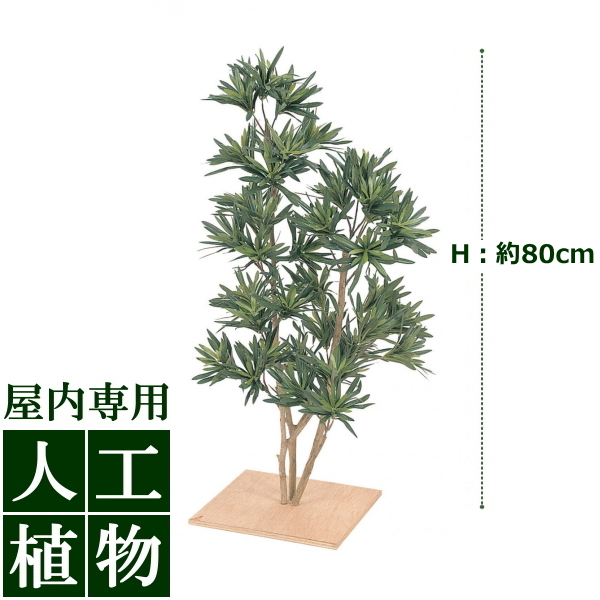 「美しい」がずっと続く。自然な色合い、表情が美しい人工植物。 /人工植物/グリーンデコ ミニマキ板付 80cm/RCP/05P03Sep16/【HLS_DU】