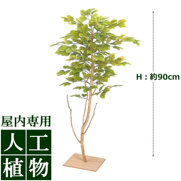 /人工植物/グリーンデコ ミニブナ 板付 90cm/RCP/05P03Sep16/【HLS_DU】