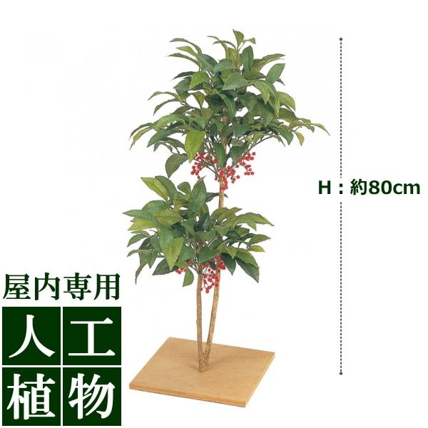 /人工植物/グリーンデコ マンリョウ板付 80cm/RCP/05P03Sep16/【HLS_DU】