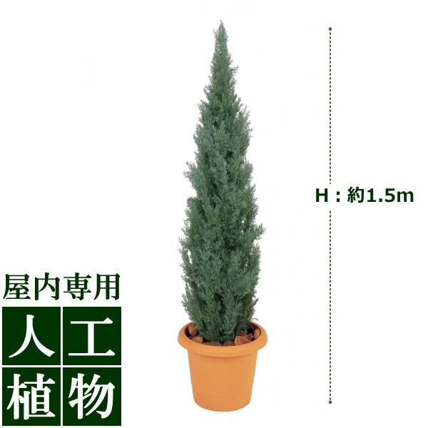 /人工植物/グリーンデコ ヒバツリー グリーン 1.5m/送料無料/RCP/05P03Sep16/【HLS_DU】