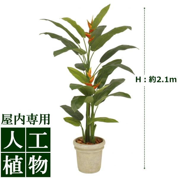 /人工植物/グリーンデコ ヘリコニア 丸鉢 2.1m/送料無料/RCP/05P03Sep16/【HLS_DU】