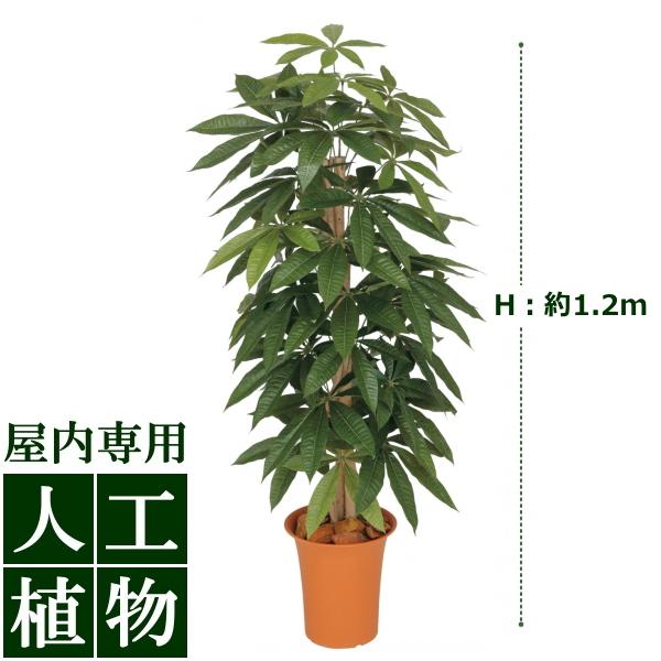 「美しい」がずっと続く。自然な色合い、表情が美しい人工植物。 /人工植物/グリーンデコ パキラ 1.2m/送料無料/RCP/05P03Sep16/【HLS_DU】