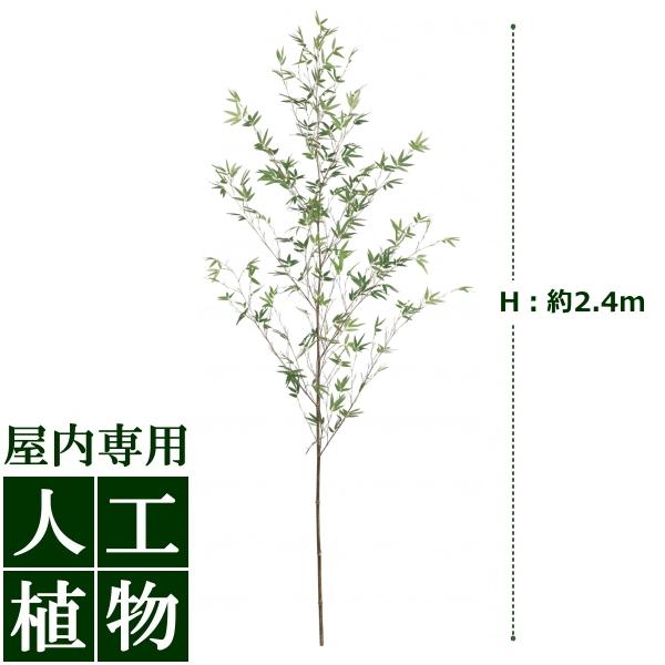 /人工植物/グリーンデコ 爽風竹(そうふうちく) 2.4m/RCP/05P03Sep16/【HLS_DU】