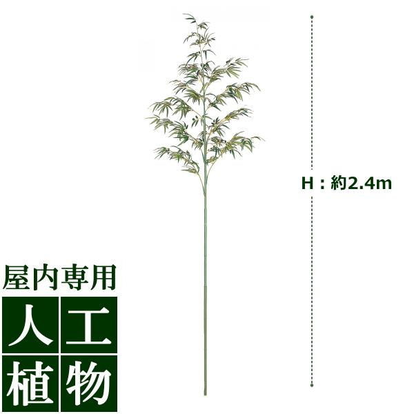 /人工植物/グリーンデコ 地鎮祭用青竹 2.4mジョイント式/RCP/05P03Sep16/【HLS_DU】