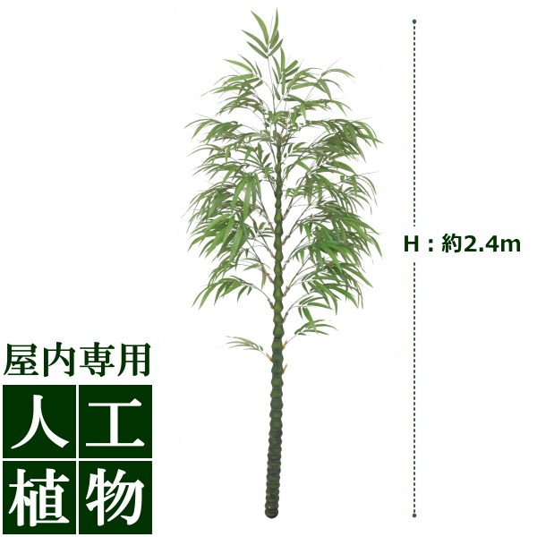 /人工植物/グリーンデコ 大福竹(だいふくちく) 2.4mジョイント式/RCP/05P03Sep16/【HLS_DU】