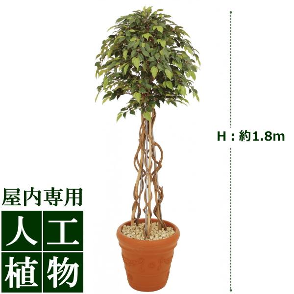 /人工植物/グリーンデコ ベンジャミントピアリー 1.8m/送料無料/RCP/05P03Sep16/【HLS_DU】