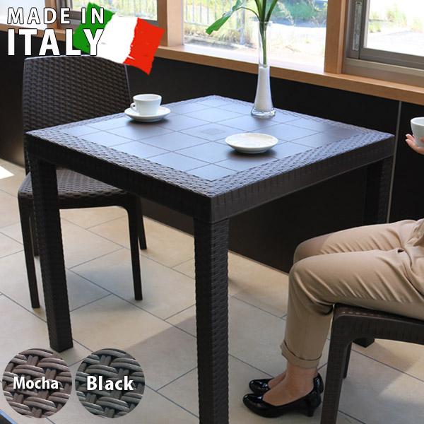 イタリア生まれの高品質樹脂製ガーデンテーブル ダンテ ガーデンテーブル モカ ブラック【大型宅配便】/ラタン調 ガーデン 屋外 家具 机 庭 プラスチック 軽量 プラ ガーデンファニチャー テーブル カフェ ホテル オシャレ 屋外家具 イタリア スクエア 樹脂製