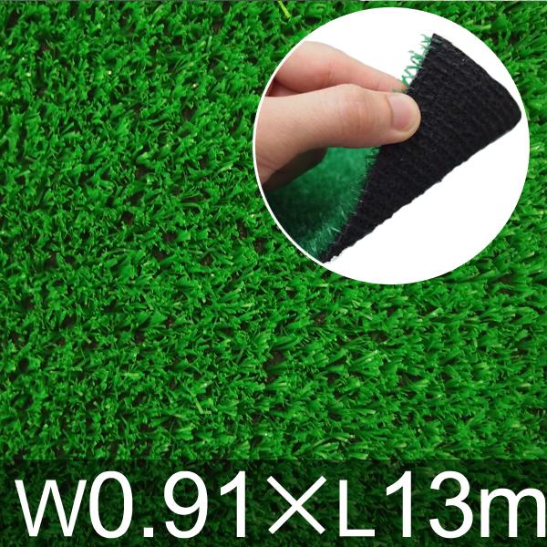 人工芝 アートターフ H-700 W0.91×L13m /送料無料/