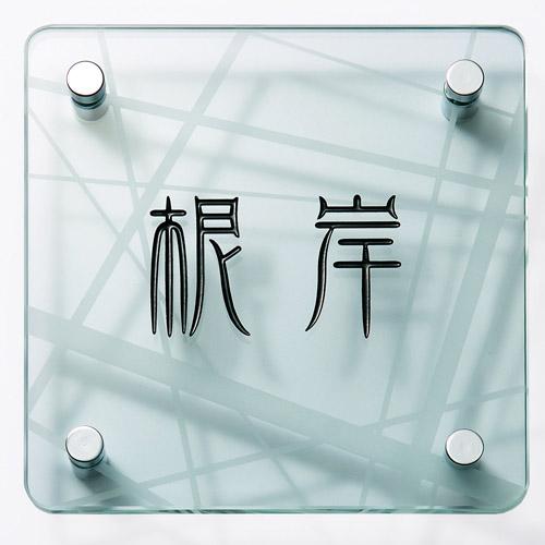 ガラス表札 NASG14/D-1/RCP/05P03Sep16/【HLS_DU】