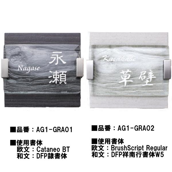 表札 ネームプレート グレイン ステンレス ag1-gra/D-1/RCP/05P03Sep16/【HLS_DU】