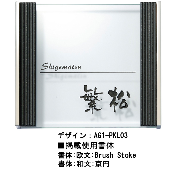 ガラス表札/Lier リエル ag1-pki03/D-1/RCP/05P03Sep16/【HLS_DU】