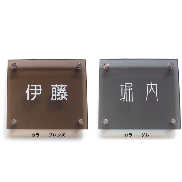ガラス表札/ガラスサイン cs1-02/D-1/RCP/05P03Sep16/【HLS_DU】