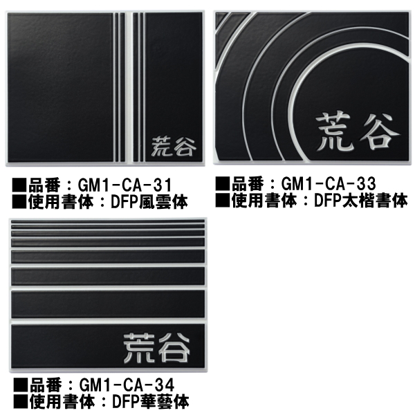 セラミック表札/ネームプレート カルムサイン GM1-CA-31/33/34 /D-1/RCP/05P03Sep16/【HLS_DU】