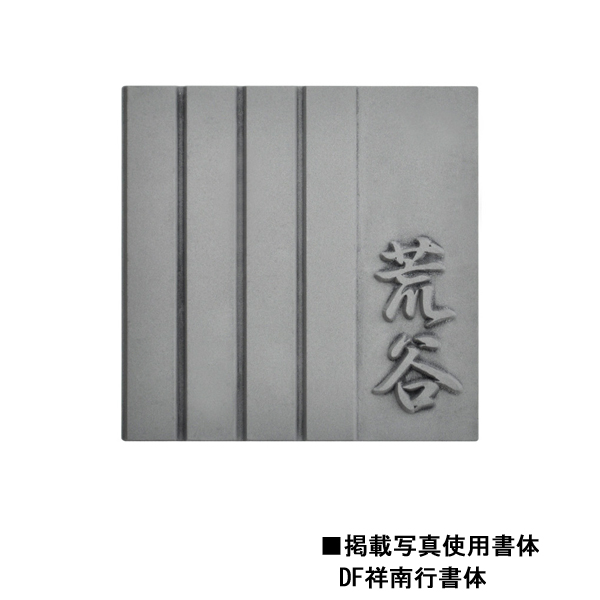 陶器表札/Asuka アスカ11 gm1-s-as11/D-1/RCP/05P03Sep16/【HLS_DU】