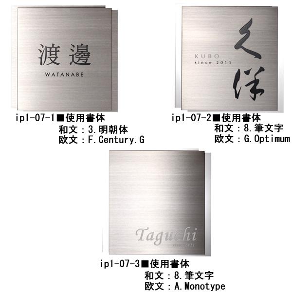 ステンレス表札/MOSAIC3/D-1/RCP/05P03Sep16/【HLS_DU】