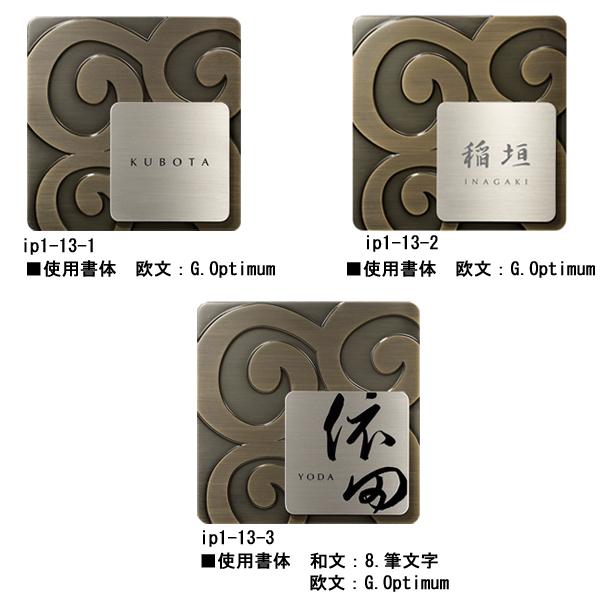 ステンレス表札/鎌倉エッジ/D-1/RCP/05P03Sep16/【HLS_DU】