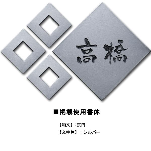 陶器表札/紋-mon- ks1-a112-06/D-1/RCP/05P03Sep16/【HLS_DU】