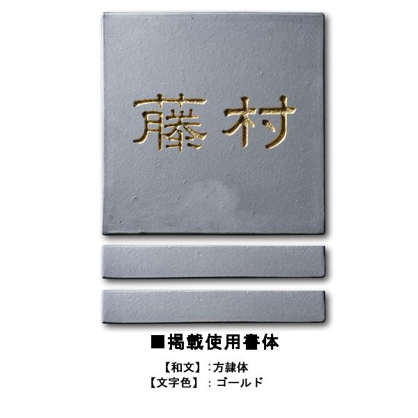 陶器表札/紋-mon- ks1-a112-08/D-1/RCP/05P03Sep16/【HLS_DU】