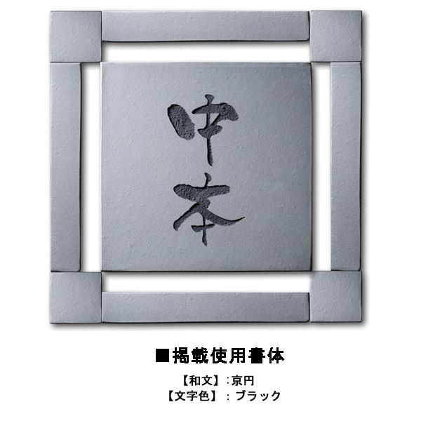 陶器表札/紋-mon- ks1-a112-10/D-1/RCP/05P03Sep16/【HLS_DU】