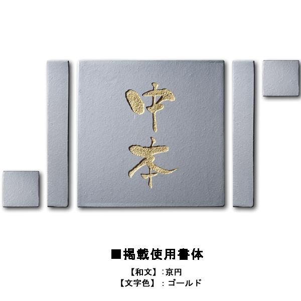 陶器表札/紋-mon- ks1-a112-11/D-1/RCP/05P03Sep16/【HLS_DU】