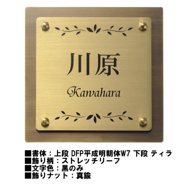 /表札/アンドセンスネームプレートメタルベース表札 真鍮-真鍮 MY1-1528 /D-1/RCP/05P03Sep16/【HLS_DU】