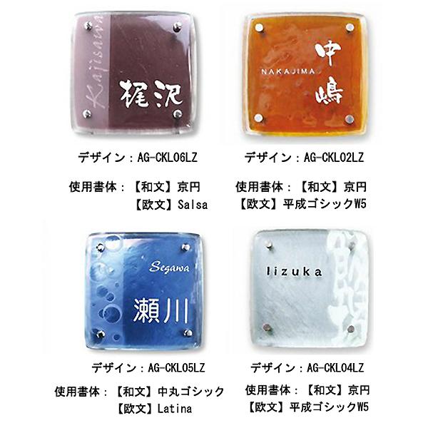 ガラス表札/フュージングガラスサインLサイズ ag1-ckllz/D-1/RCP/05P03Sep16/【HLS_DU】